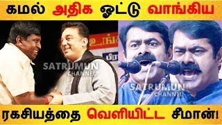 கமல் அதிக ஓட்டு வாங்கிய ரகசியத்தை வெளியிட்ட சீமான்!  | Tamil News | Tamil Seithigal | Latest News