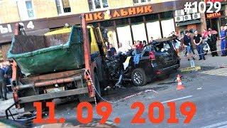☭★Подборка Аварий и ДТП от 11.09.20191029September 2019авария