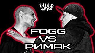 Blood and Ink - Rap Battle - FOGG (082 CREW) vs РИМАК (MANAGUA SLANG) | #ПърваКръв