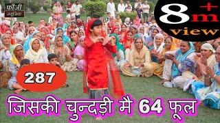287 - जिसकी चुन्दड़ी मै 64 फूल || haryanvi folk !! singer - duggu || hanuman vatika kaithal