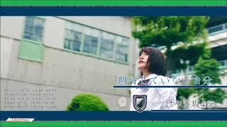Remix : 期待していない自分 Act 1.1 / けやき坂46