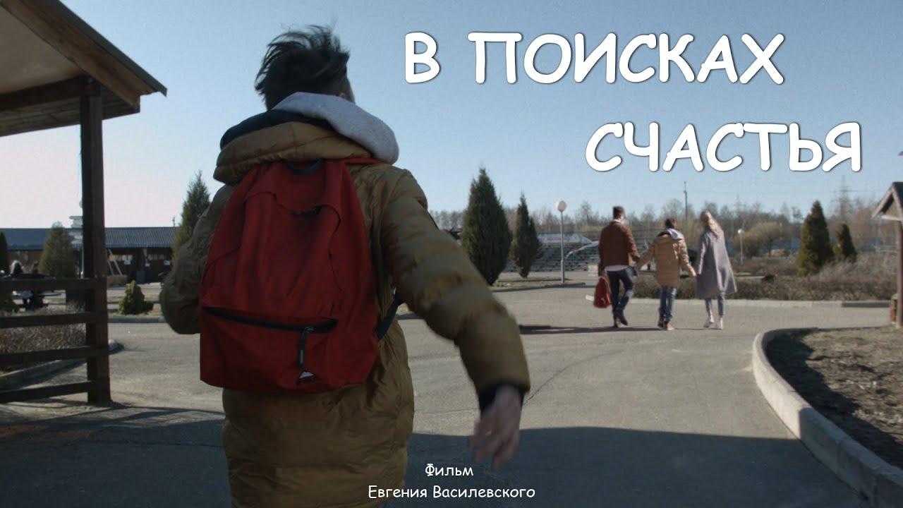 """Короткометражный фильм """"В поисках счастья"""""""