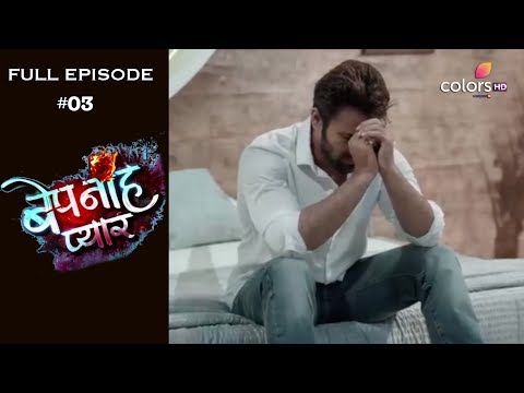 Bepanah Pyaar - 5th June 2019 - बेपनाह प्यार - Full Episode