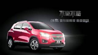 Chevrolet Trax 2014 commercial (china)