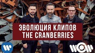 Эволюция клипов The Cranberries (1993 - 2019)