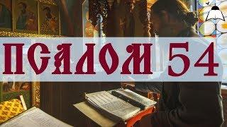Псалом 54 - Слушать Давидовы псалмы