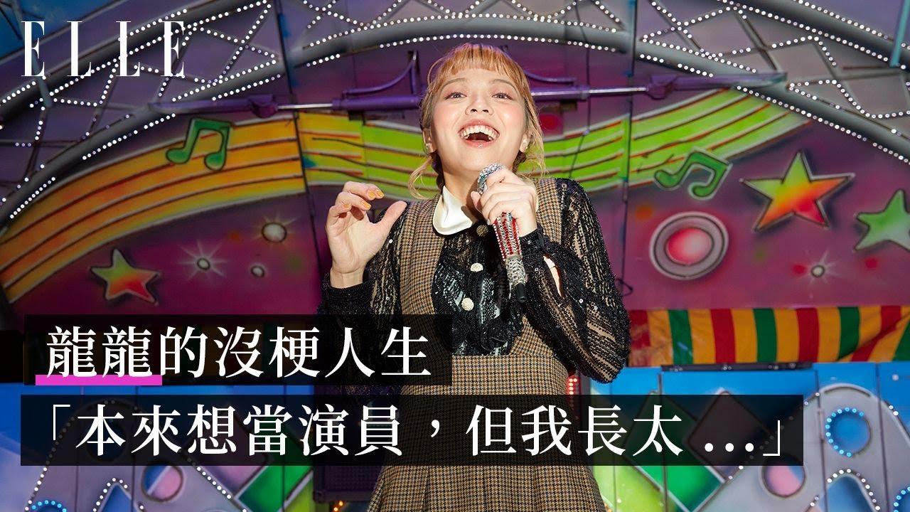 龍龍的沒梗人生,毒蛇+厭世但又很精闢!史上最高音頻的快問快答!|ELLE Taiwan 特別企劃
