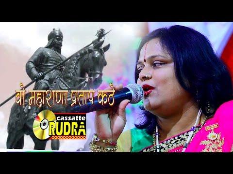 wo Maharana Pratap Kathe   Prerna Bhatnagar   Chittorgarh Live   RUDRA FILMS