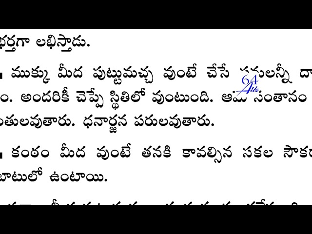 putta machala sastram in telugu || ???????? ???????????? ???? ???????||   moles for lades