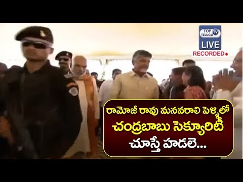 Chandrababu Naidu Security at Ramoji Rao Granddaughter Marriage  Top Telugu TV