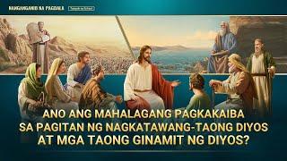 Ano ang Mahalagang Pagkakaiba sa Pagitan ng nagkatawang-taong Diyos at mga Taong Ginamit ng Diyos? (8/8)