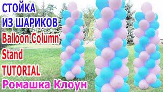 СТОЙКА ИЗ ШАРИКОВ как сделать своими руками Balloon Column Stand TUTORIAL