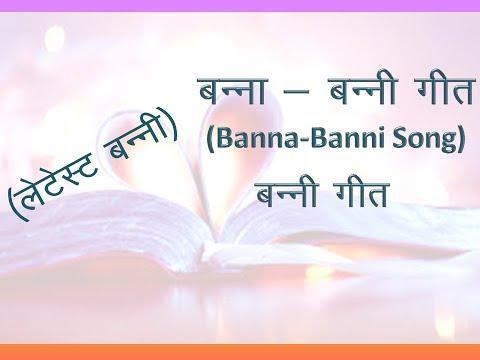 banna banni geet | marriage song | wedding song  | बन्ना बन्नी गीत | 'लेटेस्ट बन्नी' | बन्नी गीत 17