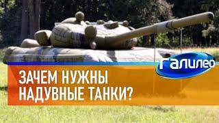 Галилео | Надувные танки