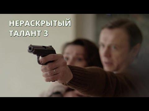 КРИМИНАЛЬНЫЙ ФИЛЬМ! Нераскрытый талант 3. 1-4 Серии. Лучшие детективы - Видео онлайн