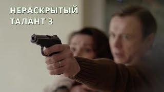 КРИМИНАЛЬНЫЙ ФИЛЬМ! Нераскрытый талант 3. 1-4 Серии. Лучшие детективы