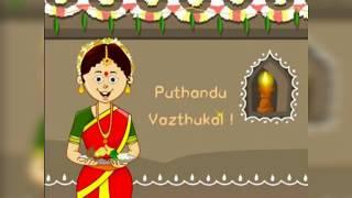 தமிழ் புத்தாண்டு நல் வாழ்ததுக்கள் | Tamil New Year Wishes