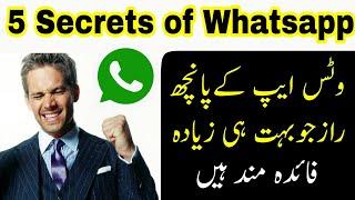 5 five secrets of WhatsApp    Whatsapp ke 5 Raaz    Top 5 Whatsapp Secrets    Urdu    Awais Online