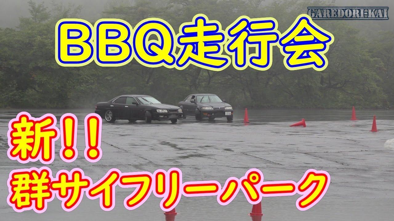 湖でBBQ走行会 群サイ フリーパーク