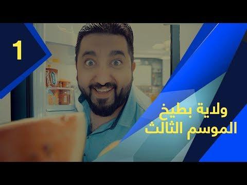 ولاية بطيخ الحلقة 1 الموسم الثالث