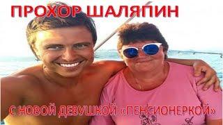 Прохор Шаляпин отдыхает в Сочи с новой