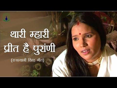 थारी म्हारी प्रीत है पुराणी | Thari Mhari Preet Hai Purani | Love Song|Rajasthani Marwari Songs 2017
