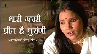 थारी म्हारी प्रीत है पुराणी | Thari Mhari Preet Hai Purani | Love Song|Rajasthani Marwari Songs 2016