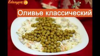 ❤Салат Оливье классический пошаговый рецепт с мясом или курицей🥗