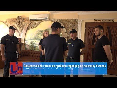 Закарпатський готель не пройшов перевірку на пожежну безпеку