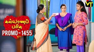 Kalyanaparisu Tamil Serial கல்யாணபரிசு   Episode 1455 Promo   11 December 2018   Sun TV Serial