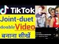 TikTok Par Joint Video Kaise Banaye || TikTok Par duet Video Kaise Banaye