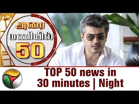 Top 50 News in 30 Minutes | Night | 19/08/2017 | Puthiya Thalaimurai TV