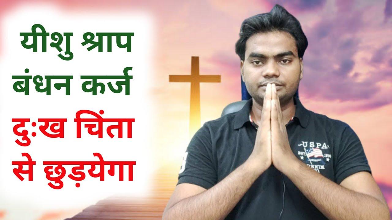 morning prayers | मैं तुझे संभाले रहूंगा श्राप बंधन कर्ज दुःख चिंता से छुड़ाऊंगा | By Man Chandra