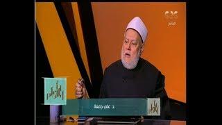 والله أعلم   الدكتور علي جمعة يوضح حكم من يعلق زوجته ولا يطلقها ويتركها للمحاكم   الحلقة الكاملة