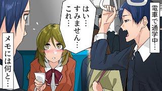 【漫画】電車の中で女子高生に渡されたメモ「あいてますよ」俺「はい?なんのことです?」すると女子高生が…(恋愛マンガ動画)