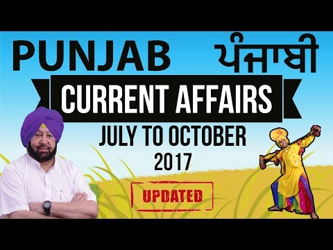 Punjab पंजाब GK & Current Affairs July to October 2017 for all Punjab state exams in Hindi