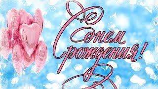 С Днём рождения в ДЕКАБРЕ. Оригинальное видео поздравление. Красивая музыкальная открытка