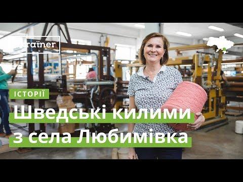 Шведські килими з села Любимівка · Ukraïner
