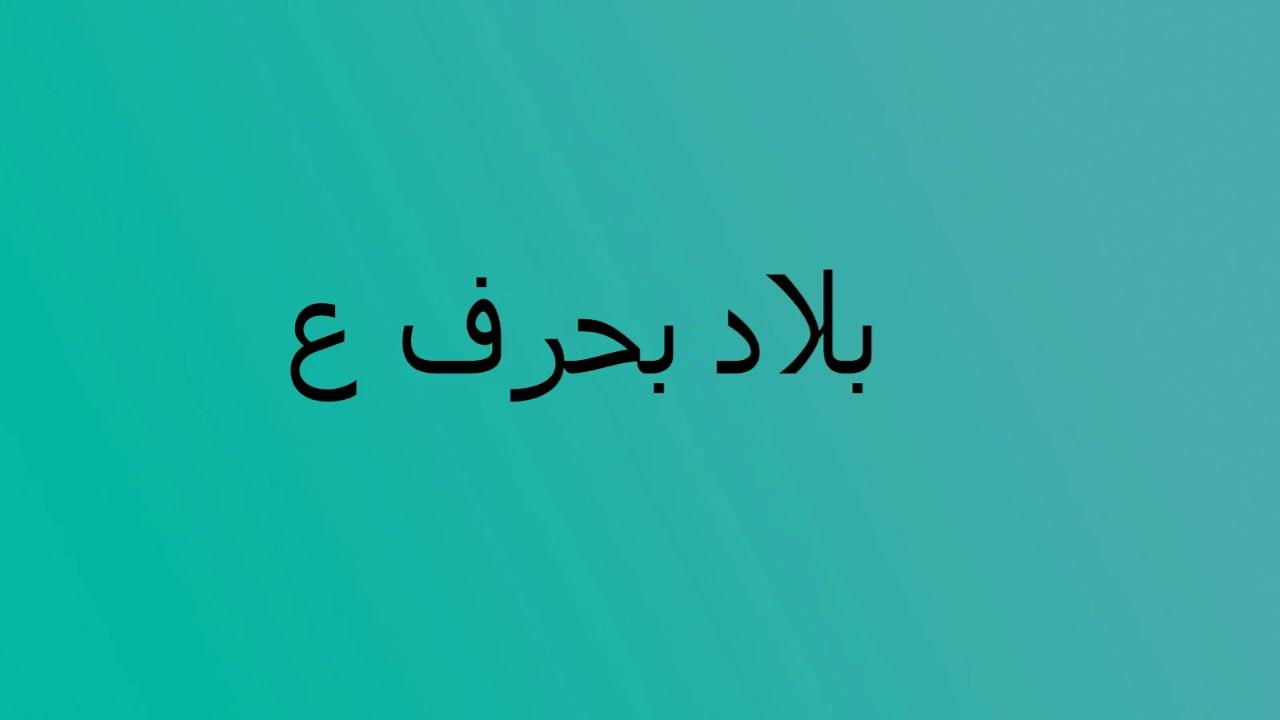 سرعه التقليد وصف اسماء رجال بحرف ع Dsvdedommel Com