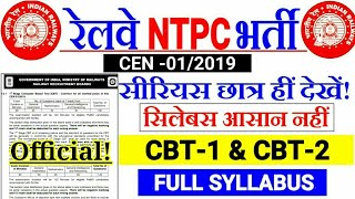 RRB NTPC 2019 FULL OFFICIAL SYLLABUS CBT-1 & CBT-2 & FULL PATTERN | MUST WATCH VIDEO