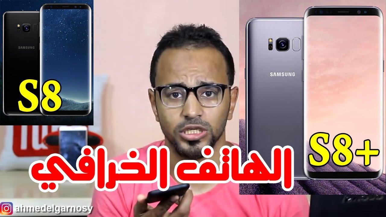 كل ما تريد أن تعرفه عن Samsung Galaxy S8 الهاتف المتكامل سامسونج اس 8 و S8+ وملحقاته