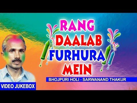RANG DAALAB FURHURA MEIN | HOLI BHOJPURI VIDEO SONGS JUKEBOX | Singer - SARWANAND THAKUR