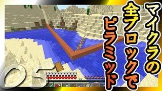 【Minecraft】マイクラの全ブロックでピラミッド Part5【ゆっくり実…