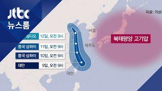 10일 39서울 37도39…태풍 39레끼마39 대만·상…