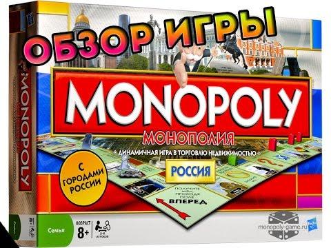 Монополия. Обзор (Monopoly) Россия. Настольная игра.