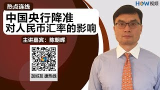 热点连线:中国央行降准对人民币汇率的影响