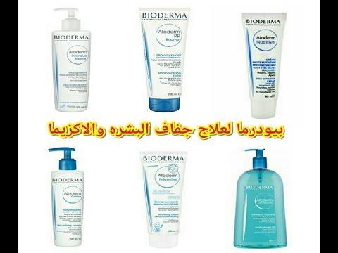 9a9500a14 منتجات ماركة بيودرما لعلاج جفاف البشره والاكزيما - bioderma products for  skin dryness and eczema