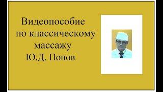 Классический массаж. Попов Ю.Д. КГУФКСТ. 1 часть.