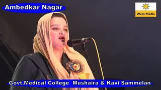 मोहतरमा Saba Balrampuri प्यार का एहसान Latest Ambedkar Nagar Latest Mushaira Waqt Media