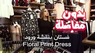 "فستان بنقشة ورود "" Floral Print Dress """